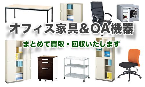 オフィス家具、OA機器まとめて買取・回収いたします