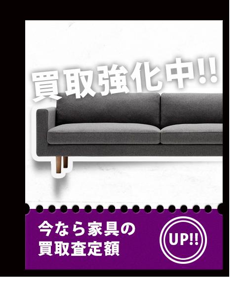 家具の買取査定