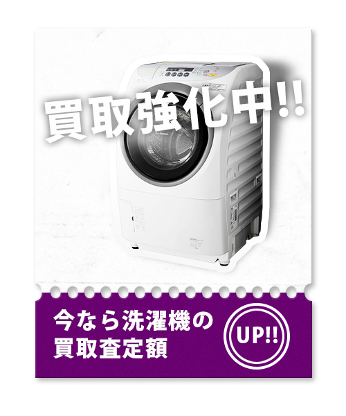 洗濯機の買取査定