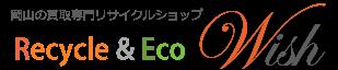 岡山の買取専門リサイクルショップ リサイクルショップ岡山 Wish