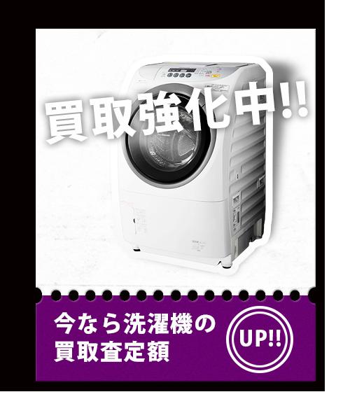 洗濯機の買取強化中