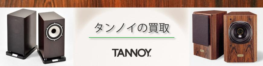 タンノイの買取