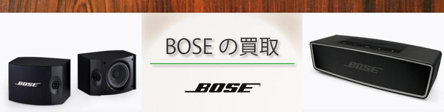 BOSEの買取