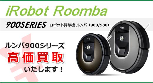 アイロボットのルンバ960・980高価買取致します!