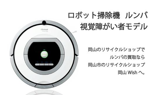 岡山市のリサイクルショップ岡山Wishでは視覚障がい者モデルなどロボット掃除機ルンバを買取しております。