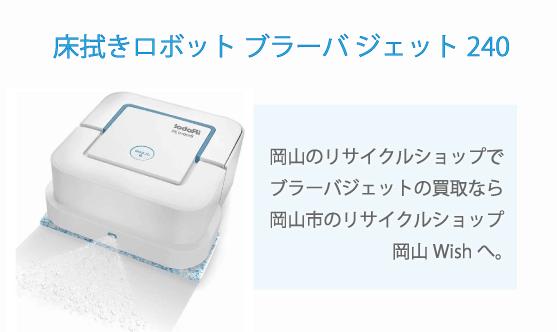 岡山のリサイクルショップで床拭きロボット ブラーバジェット240の買取なら岡山Wishへ!